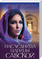 Спадкоємиця цариці Савської