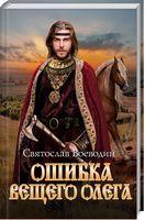 Помилка Віщого Олега