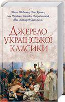 Джерело української класики