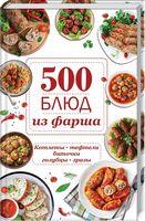 500 блюд из фарша. Котлеты, тефтели, биточки, голубцы, зразы