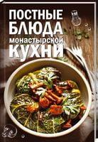 Постные блюда монастырской кухни