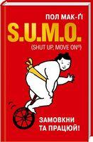 S.U.M.O. (Shut Up, Move on)