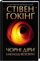 Чорні діри і молоді Всесвіти та інші лекції