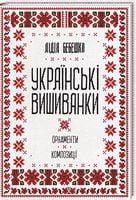 Українські вишиванки: орнаменти, композиції