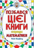 Позбався цієї книги заради математики