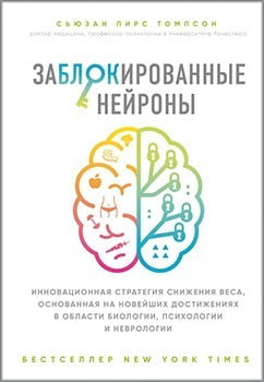 Заблоковані нейрони. Інноваційна стратегія зниження ваги, заснована на новітніх досягненнях у галузі біології, психології та неврології (Україна)
