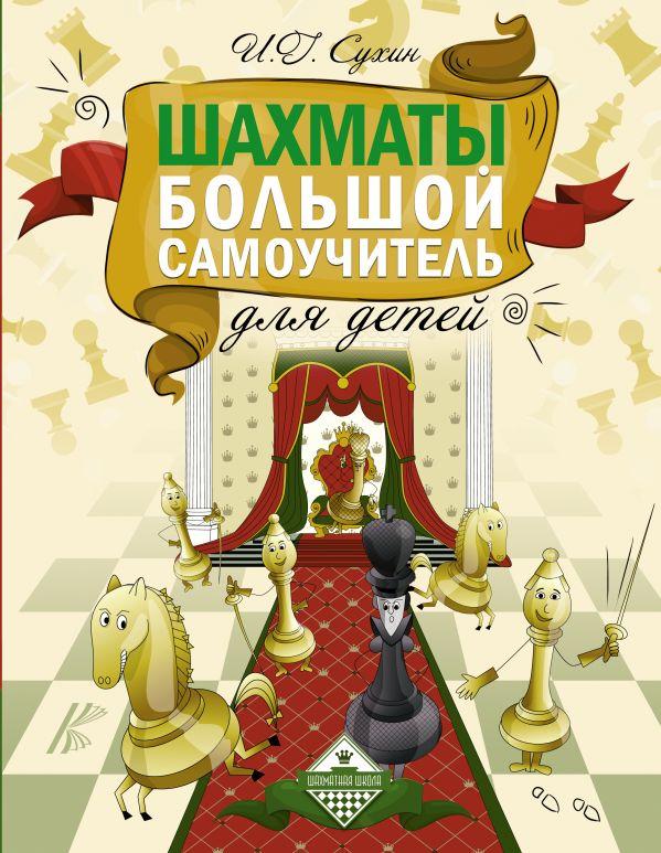 Шахи. Великий самовчитель для дітей