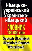 Німецько-укр.,  укр.-німецький словник 100 тис.сл.