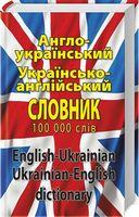 Англо-український. укр.-англ словник 100 тис.слів