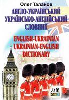 Англо-український-англійський словник 35 тис.