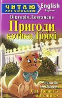 Пригоди котика Томмі