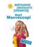 Методика раннього розвитку Марії Монтессорі. Від 6-ти місяців до 6-ти років