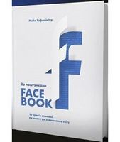 За лаштунками Facebook: 10 уроків компанії на шляху до завоювання світу