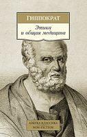 Етика і загальна медицина