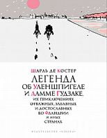 Легенда об Уленшпигеле (иллюстр. П. Бунина)