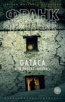 "GATACA, або Проект ""Фенікс"""