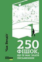 250 фішок, що їх має знаті письменник