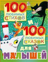 100 улюблених віршів і 100 улюблених казок для малят