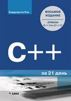 Освой самостоятельно. C++ за 21 день, 8-е издание