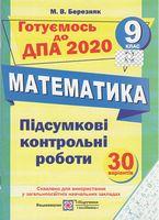 Підсумкові контрольні роботи з математики. 9 клас. ДПА 2020 М. В. Березняк. Підручники і посібники