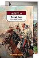 Тихий Дон у 2-х томах (комплект)