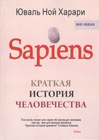 Sapiens. Краткая история человечества (уменьш. твердая)