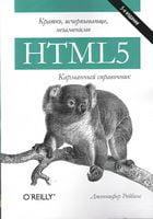 HTML5. Кишеньковий довідник