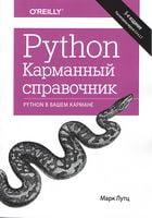 Python. Кишеньковий довідник, 5-е видання