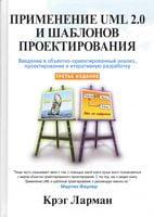 Применение UML 2.0 и шаблонов проектирования. 3-е издание