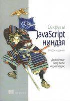 Секреты JavaScript ниндзя. 2-е издание