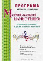 Музично-казкові намистинки: оздоровчо-освітня робота з дітьми четвертого року життя: програма і методичні рекомендації