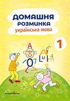 Домашня розминка. Українська мова. 1 клас