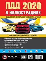 Правила Дорожного Движения Украины 2020 г. Иллюстрированное учебное пособие