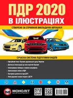 Правила Дорожнього Руху України 2020 р. Ілюстрований навчальний посібник