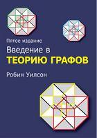 Введення в теорію графів