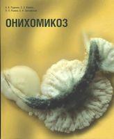 Онихомикоз (диагностика, этиология, эпидемиология, лечение)
