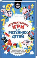 Iнтелектуальні ігри для розумних дітей