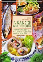 А как же без селедки! Лучшие рецепты из сельди и другой соленой рыбы