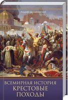 Всемирная история. Крестовые походы. Священные войны Средневековья
