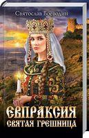 Євпраксія - свята грішниця