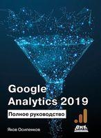 Google Analytics 2019. Повне керівництво