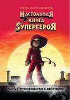 Настольная книга супергероя. Часть 1. Руководство к действию