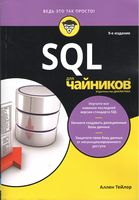 SQL для чайників, 8-е видання