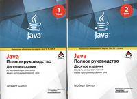 Java. Полное руководство. 10-е издание в 2-х томах (мяг.обложка)