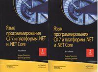 Язык программирования C# 7 и платформы .NET и .NET Core в 2-х томах (мяг.обложка)