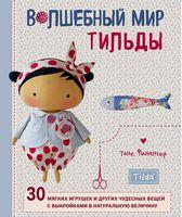 Волшебный мир Тильды: 30 мягких игрушек и других чудесных вещей