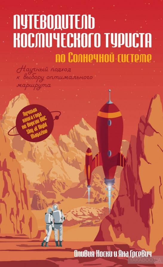 Путівник космічного туриста по Сонячній системі