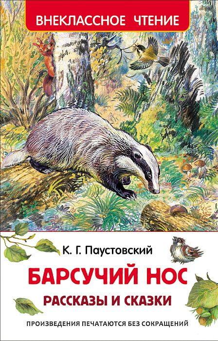 Паустовский К. Барсучий нос. Рассказы и сказки.
