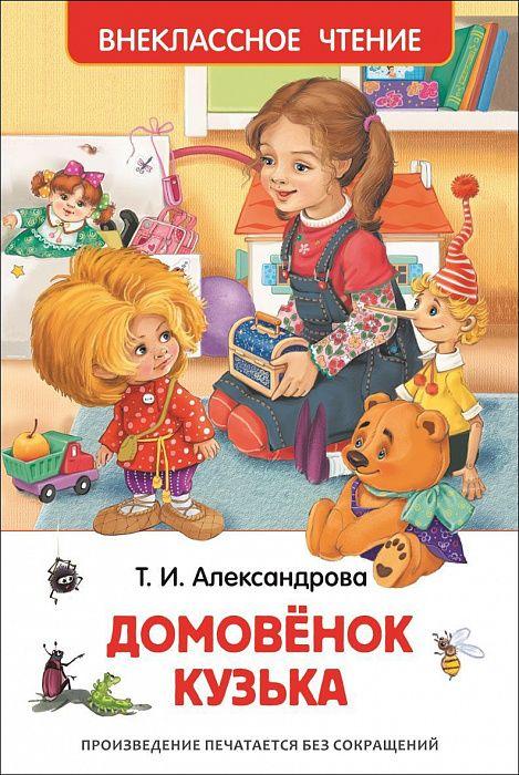 Александрова Т.И. Домовенок Кузька.