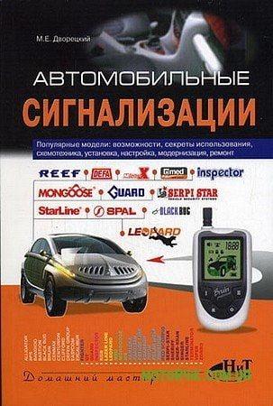 Автомобильные сигнализации (модели от E до Z)
